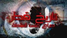العربیہ : قطر کا بحرین کے خلاف ایران کو اشتعال دلانے کا انکشاف