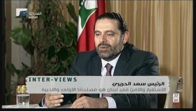 شاهد الحريري يتحدث عن العلاقة بولي العهد السعودي