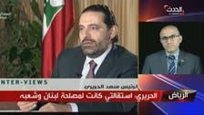 استعفیٰ مرضی سے دیا، جلد لبنان واپس جاؤں گا: حریری