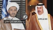 #البحرين تحيل قضية #التخابر_مع_قطر إلى المحكمة الجنائية الكبرى