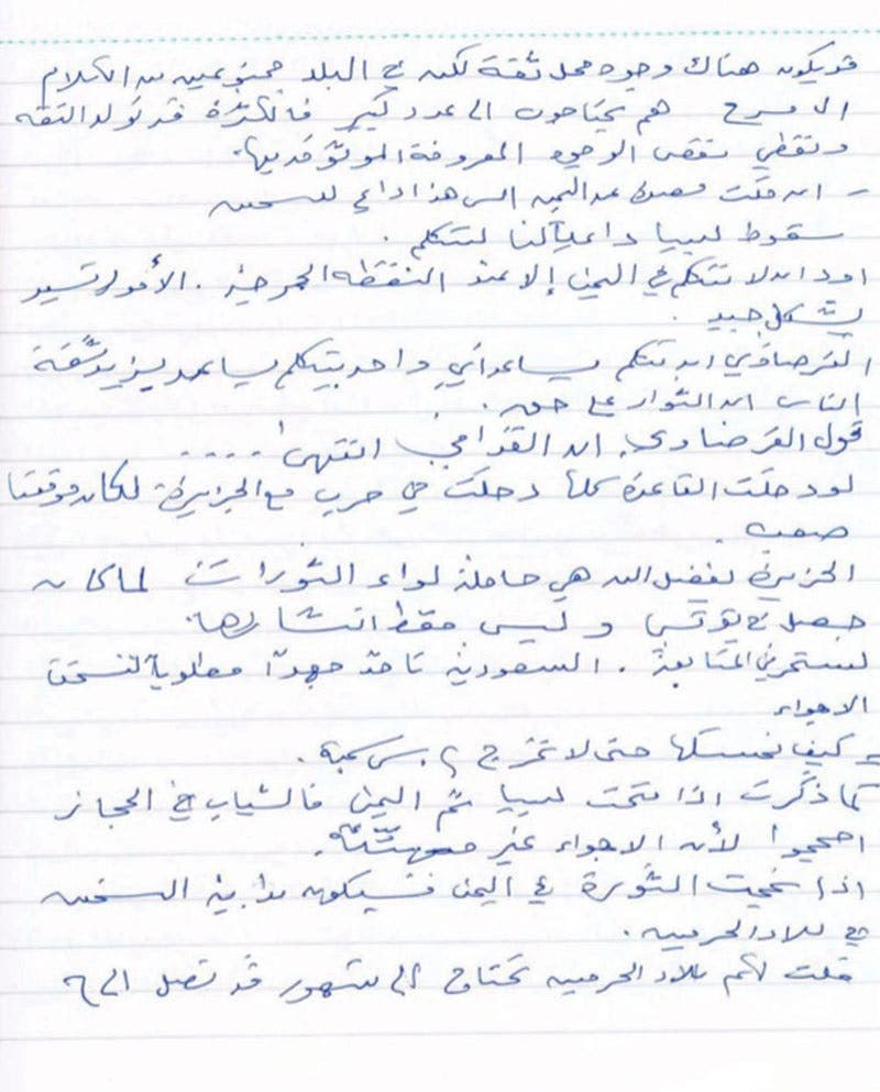Bin Laden diary page 2. (supplied)