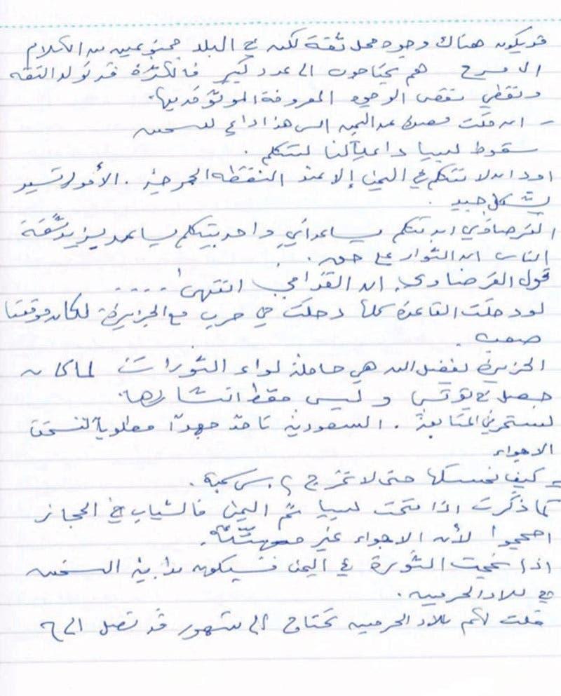 اسامہ بن لادن کی ڈائری کا صفحہ ۲