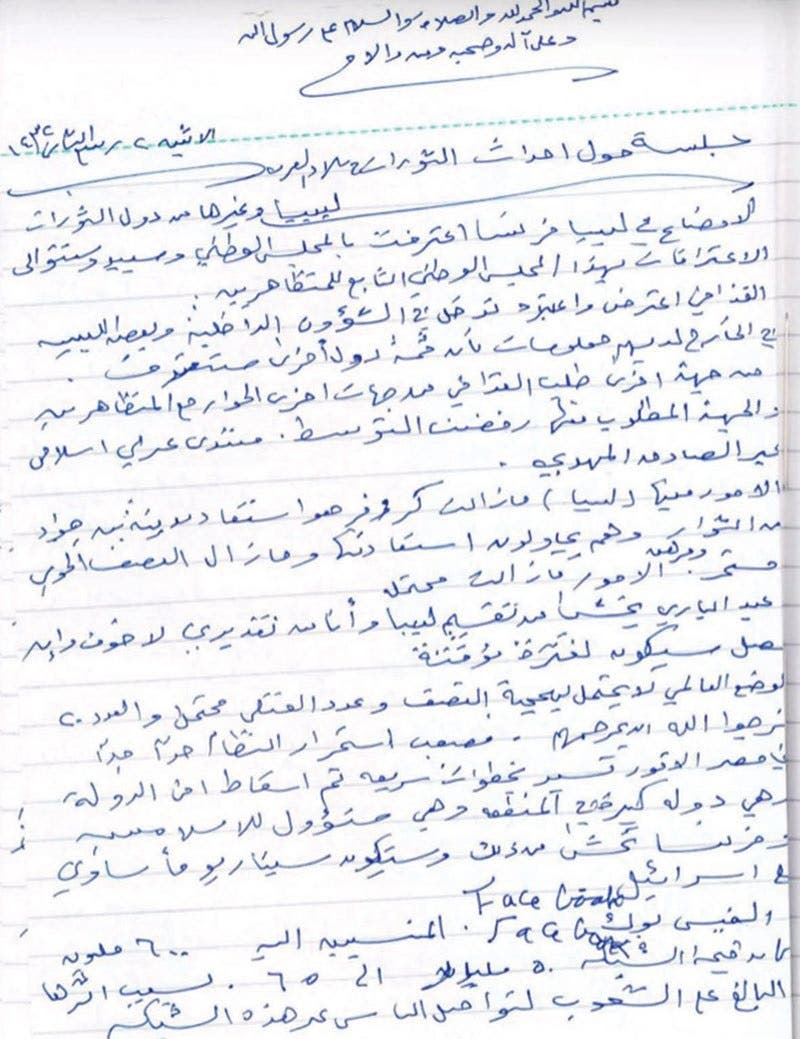 Bin Laden diary page 1. (supplied)