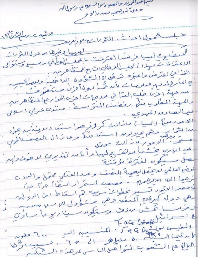اسامہ بن لادن کی ڈائری کا صفحہ