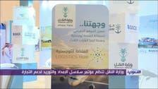 ما خطة السعودية لتعزيز منصتها اللوجستية بالنقل التجاري؟