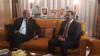 """الحريري يلتقي وزير خارجية فرنسا.. """"ولا يحدد موعد سفره"""""""