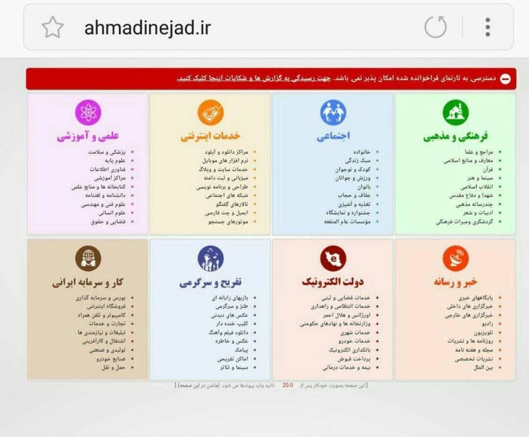 حجب صفحة أحمدي نجاد على موقع مجلس تشخيص مصلحة النظام الإيراني