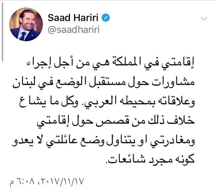 تغريدة الحريري
