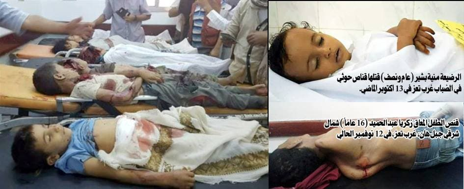 من جرائم الحوثيين في تعز