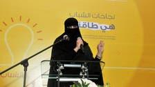 Saudi female entrepreneur wins global innovation prize