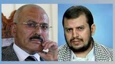 علی صالح کی جماعت نے حوثیوں سے وابستہ ''شرپسند'' گروپوں کی مذمت کردی