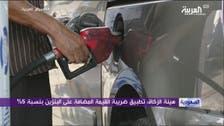 السعودية: تطبيق الضريبة المضافة على البنزين بـ2018