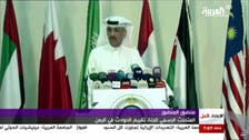 Arab coalition forms committee to manage requests of those affected in Yemen