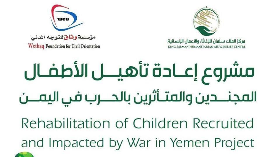 مركز الملك سلمان يعيد تأهيل أطفال يمنيين جندهم الحوثيون