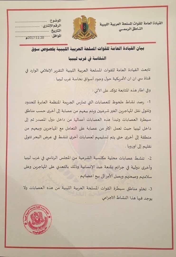 بيان قيادة الجيش الليبي