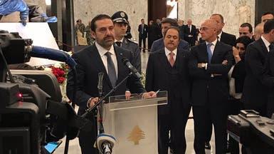 الحريري: أعلن التريث في تقديم استقالتي تجاوباً مع عون