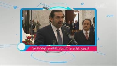 تفاعلكم : سعد الحريري يتصدر مواقع التواصل وهذه الأسباب