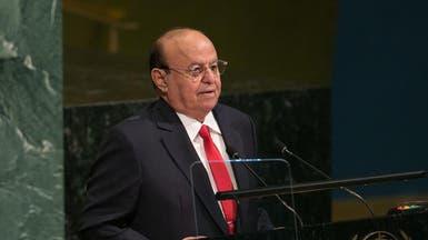 هادي: سنواصل مسار تنفيذ اتفاق الرياض الهادف إلى وحدة الصف