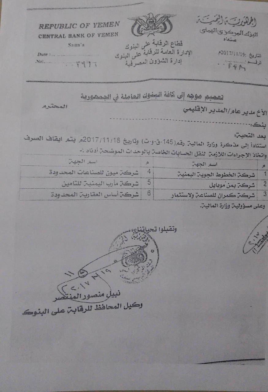 تعميم من الحوثيين بتجميد حسابات شركات يمنية كبيرة تمهيدا للسطو عليها