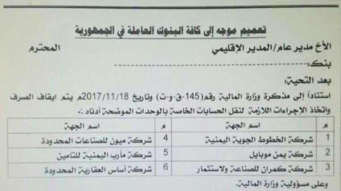 تعميم من مسؤول حوثي في البنك المركزي بصنعاء بتجميد ارصدة شركات يمنية وتحويلها لحساب خاص