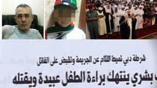 UAE executes Jordanian who raped, killed 8-year-old compatriot boy