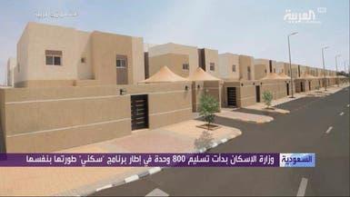 """كيف تحول دور """"الإسكان"""" السعودية للإشراف بدل التطوير؟"""