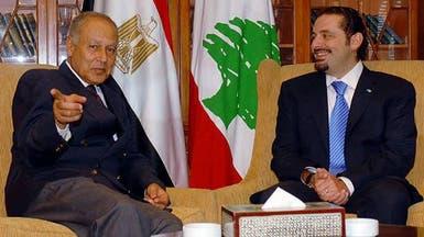أبوالغيط للحريري: الجامعة تقف بصف الاستقرار في لبنان