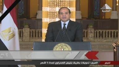 السيسي: سنرد على مجزرة مسجد العريش بقوة