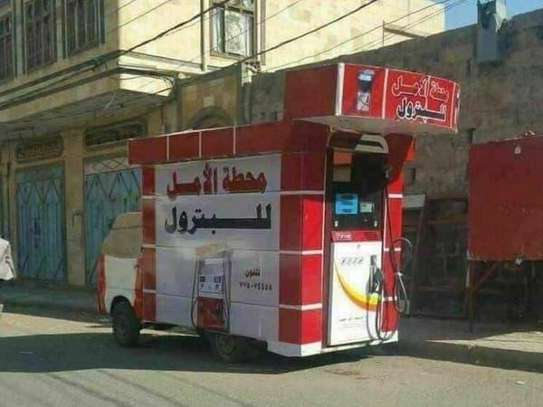 حيلة حوثية لمواجهة اليمنيين المحتجين على أسعار الوقود