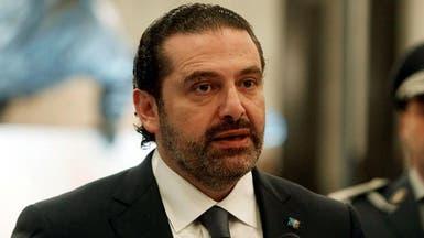 الحريري: نرفض أي موقف لحزب الله يضر بالدول العربية