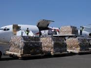 اليمن.. طائرات إغاثة تصل مطار صنعاء