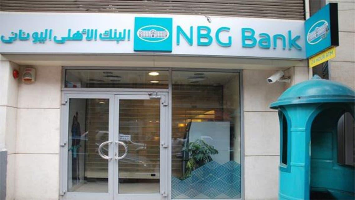 البنك الأهلي اليوناني