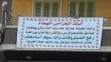 مصر.. أغرب تهديد على لافتة إلى لصين