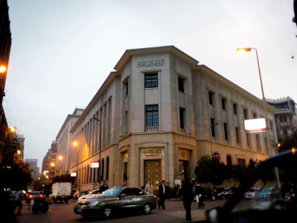ما سيناريوهات اجتماع المركزي المصري بـ23 مايو؟