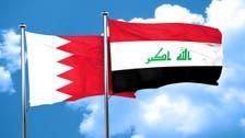 بحرین نے اشتہاریوں کی فہرست بغداد کے حوالے کر دی