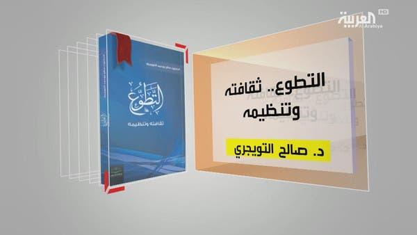 كتاب التطوع ثقافته وتنظيمه pdf
