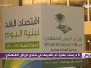 السعودية.. مختصون يدعون لسن تشريعات اقتصادية جديدة
