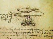 الهليكوبتر.. اختراع بدأ برسم في القرن الـ15!