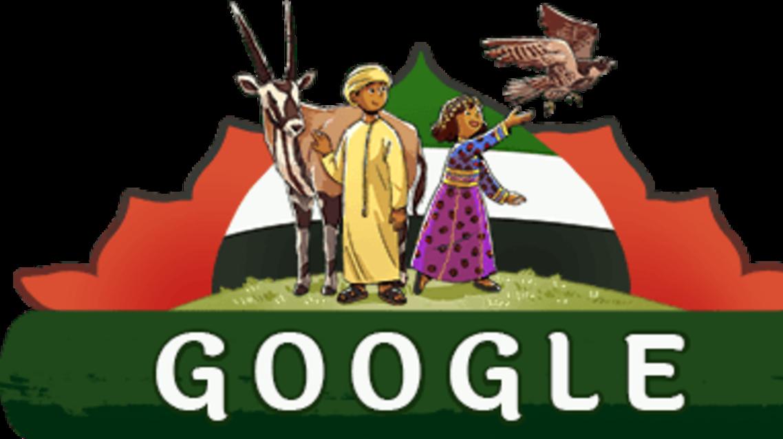 غوغل يحتفي باليوم الوطني الإماراتي