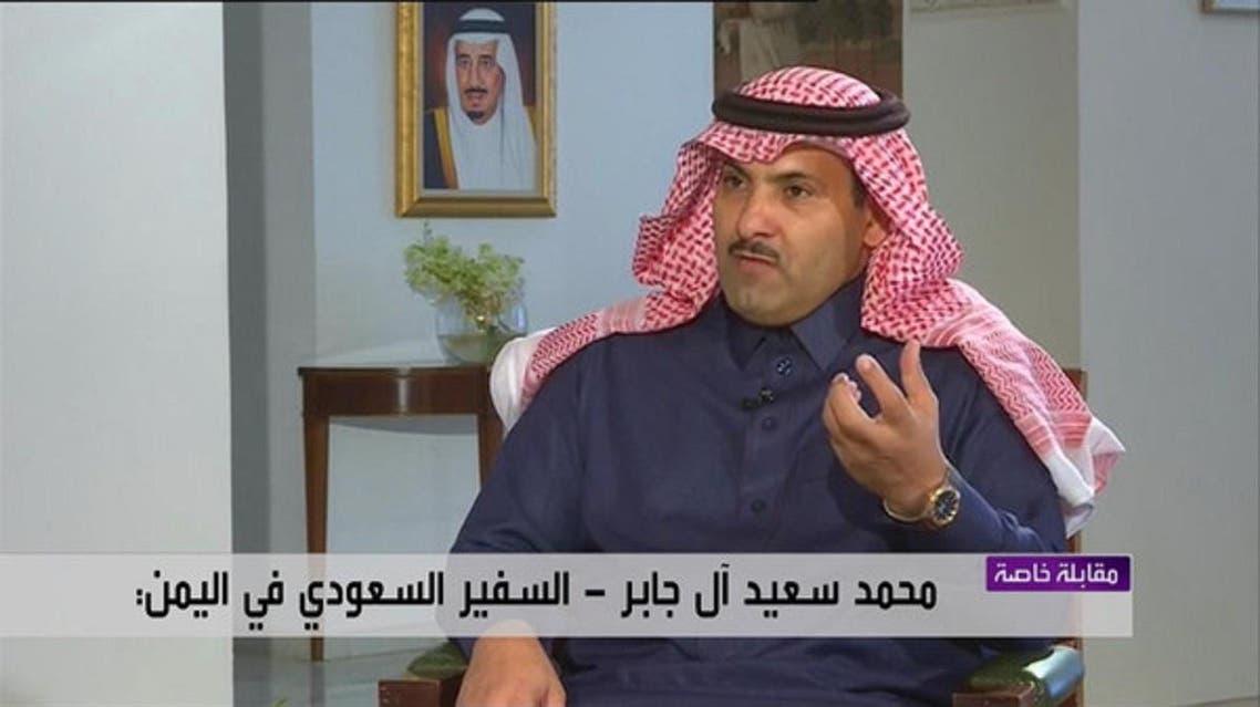 Mohamed Al Jaber, the Saudi ambassador to Yemen. (Screen grab)