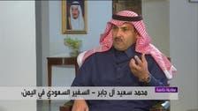 یمن میں انسانی امدادی سرگرمیوں سے ہزاروں اسامیاں پیدا ہوں گی: سعودی سفیر