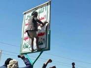 شاهد.. يمنيون يمزقون شعارات الحوثي في صنعاء