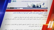 #ميليشيات الحوثي تشن حملة دعاية كاذبة لتضليل اليمنيين