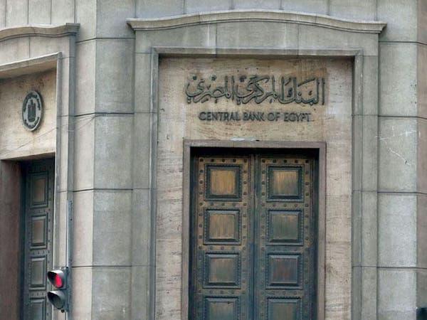 المركزي المصري يبقي أسعار الفائدة دون تغيير