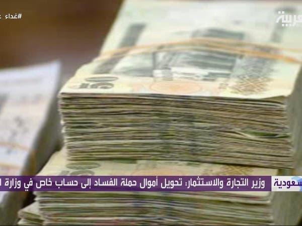 """القصبي: أموال """"مكافحة الفساد"""" ستستخدم للإسكان"""