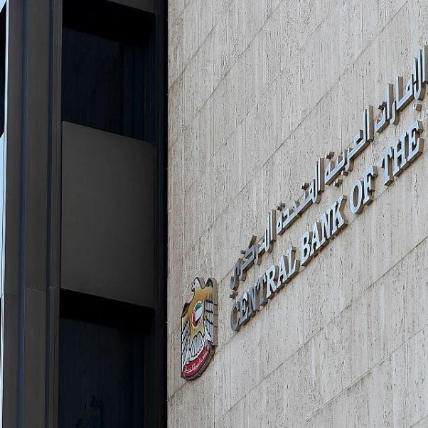 الإمارات.. نمو الائتمان 0.6% إلى 1.8 تريليون درهم بنهاية يوليو