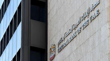 """الإمارات المركزي يطالب البنوك بمواصلة دعم المتضررين من """"كورونا"""""""