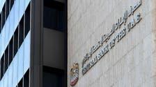 المركزي الإماراتي يمدد بعض تدابير التحفيز حتى منتصف 2022