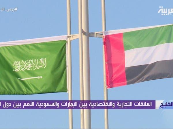 السعودية والإمارات أكبر اقتصادين عربيين بتريليون دولار