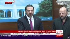 Lebanon's PM Saad Hariri officially rescinds his resignation